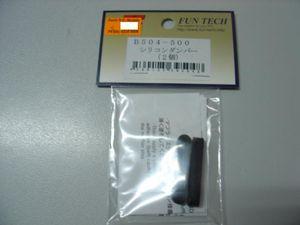 B504 Funtechx90-3d muffler manifold mount rubbers
